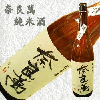 奈良萬 純米酒 1800ml 【福島県 夢心酒造】ならまん 一升瓶