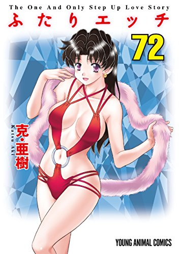 ふたりエッチ 72 (ヤングアニマルコミックス)