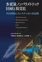 多変量ノンパラメトリック回帰と視覚化: Rの利用とファイナンスへの応用