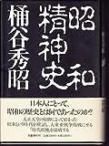 昭和精神史