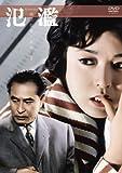氾濫[DVD]