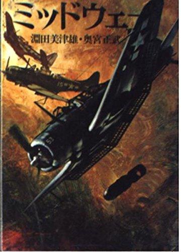 ミッドウェー (文庫版航空戦史シリーズ (2))の詳細を見る