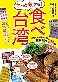 517XeywviLL. SL160  - 新小岩で本格台湾牛肉麺とルーローハン(魯肉飯)の赤丸に大満足!本場の味に感激!!