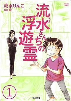 流水さんちの浮遊霊(分冊版) 【第1話】 (ぶんか社コミックス)