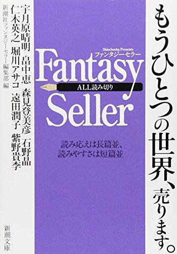 Fantasy Seller (新潮文庫)の詳細を見る