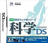 「科学DS」の画像