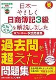 日本一やさしく日商簿記3級を解説しましたぐんぐん実力が伸びる予想問題集