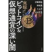 実録! ビットコイン&仮想通貨の深い闇
