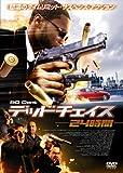 デッドチェイス-24時間-[DVD]