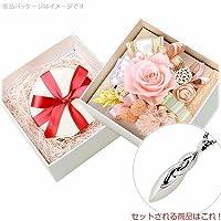 [オハナソムリエ]お花ソムリエ 特別ギフトセット チャーム:つける(+1000円) PF-0059-MC-202
