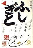 ふしぎとぼくらはなにをしたらよいかの殺人事件〈上〉 (徳間文庫)