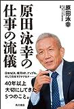 原田泳幸の仕事の流儀 (角川書店単行本)