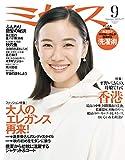 ミセス 2019年 9月号 (雑誌)