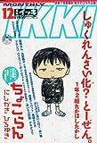 月刊 IKKI (イッキ) 2009年 12月号 [雑誌]