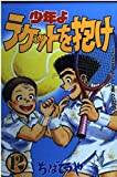 少年よラケットを抱け 12 (少年マガジンコミックス)