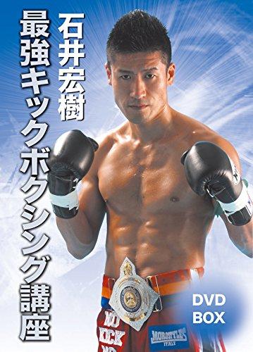 石井宏樹 最強キックボクシング講座DVD-BOX