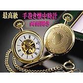 手巻き式懐中時計*ROYAL LONDONスケルトン両開き ゴールド