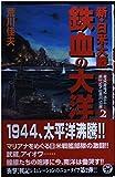 新・日米大戦 鉄血の大洋〈2〉 (歴史群像新書)
