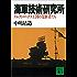 海軍技術研究所 エレクトロニクス王国の先駆者たち (講談社文庫)