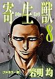 寄生獣 フルカラー版(8) (アフタヌーンコミックス)
