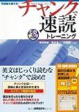 英語脳を鍛える!チャンクで速読トレーニング (CD-ROM BOOK)