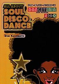 ソウル・ディスコ・ダンスのすべて