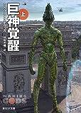 「巨神覚醒〈上〉 (創元SF文庫)」販売ページヘ