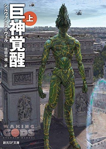 巨神覚醒〈上〉 (創元SF文庫)