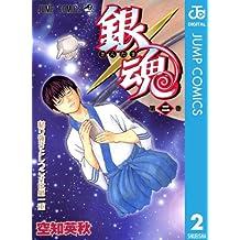 銀魂 モノクロ版 2 (ジャンプコミックスDIGITAL)
