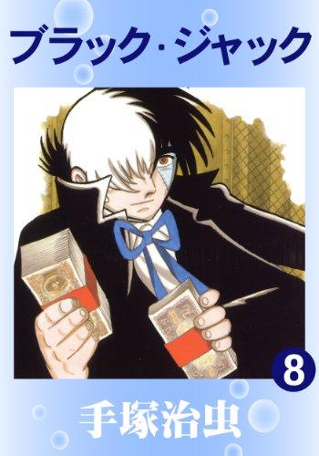 ブラック・ジャック 8