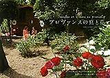 プロヴァンスの庭と花 画像