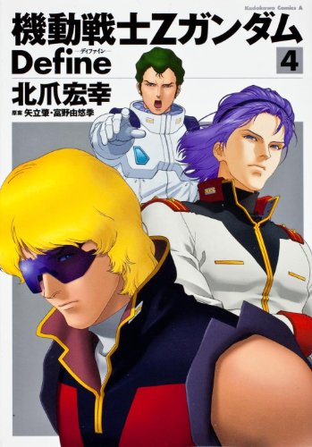 機動戦士Ζガンダム Define (4) (カドカワコミックス・エース)の詳細を見る