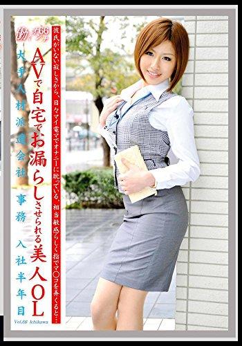 働くオンナ Vol.66 [DVD]