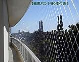 【Y.WINNER】ベランダ 防鳥 ネット 2.5m*7m ハト カラス 鳩対策 防鳥網 鳥よけ 鳥害対策 駆除 防鳥 グッズ 【結束バンド80本付き】【日本語 説明書付き】 (2.5M*7M)