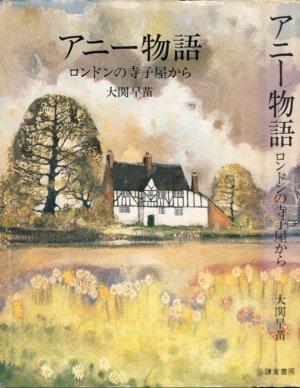 アニー物語―ロンドンの寺子屋から (1980年)