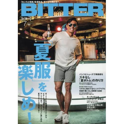 BITTER(ビター) 2017年 07 月号