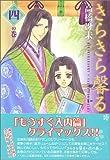 きらきら馨る (4の巻) (ウィングス・コミックス文庫)