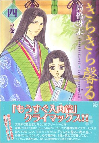 きらきら馨る (4の巻) (ウィングス・コミックス文庫)の詳細を見る