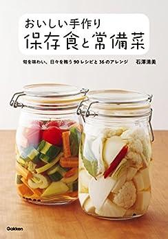 [石澤清美]のおいしい手作り保存食と常備菜