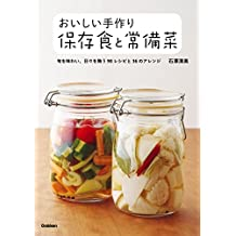おいしい手作り保存食と常備菜