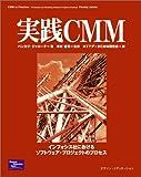 実践CMM―インフォシス社におけるソフトウェア・プロジェクトのプロセス