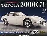 週刊 トヨタ 2000GT 2012年 3/27号 [分冊百科]