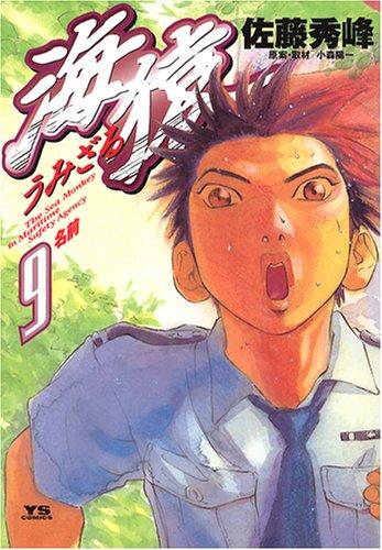 海猿 (9) (ヤングサンデーコミックス)