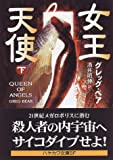 女王天使〈下〉 (ハヤカワ文庫SF)
