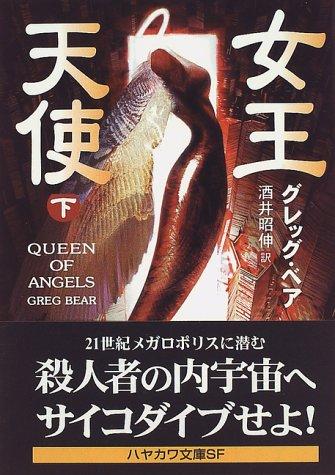 女王天使〈下〉 (ハヤカワ文庫SF)の詳細を見る