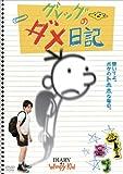 グレッグのダメ日記[DVD]