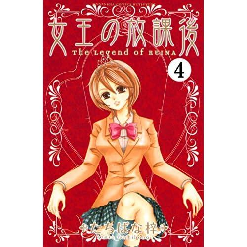 女王の放課後 分冊版(4) (別冊フレンドコミックス)