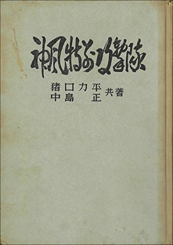 神風特別攻撃隊 (1951年)