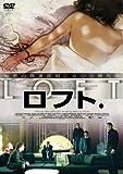 ロフト.[DVD]