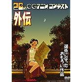 第20回CGアニメコンテスト外伝 [DVD]